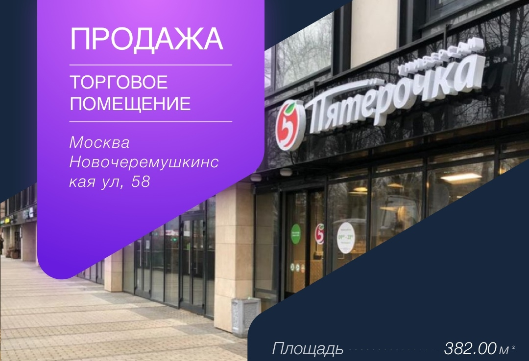Продажа Торгового помещения с арендатором (382м2) 607337 607337