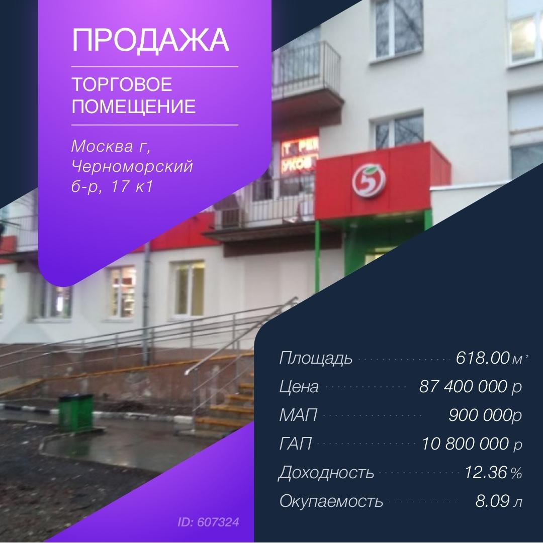 Продажа ГАБ с Пятерочкой 607324 607324