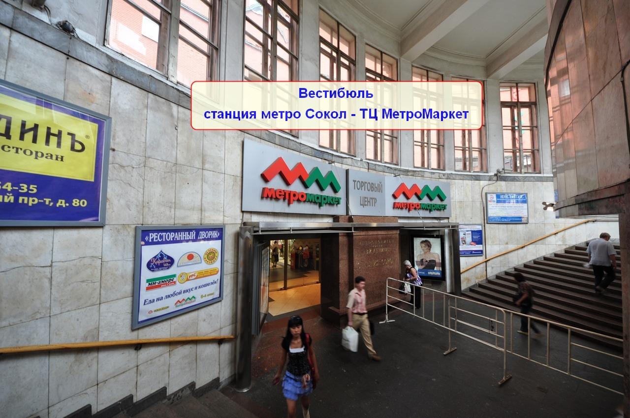 5830 м2/Продажа Торгового Центра Метромаркет 600213 600213
