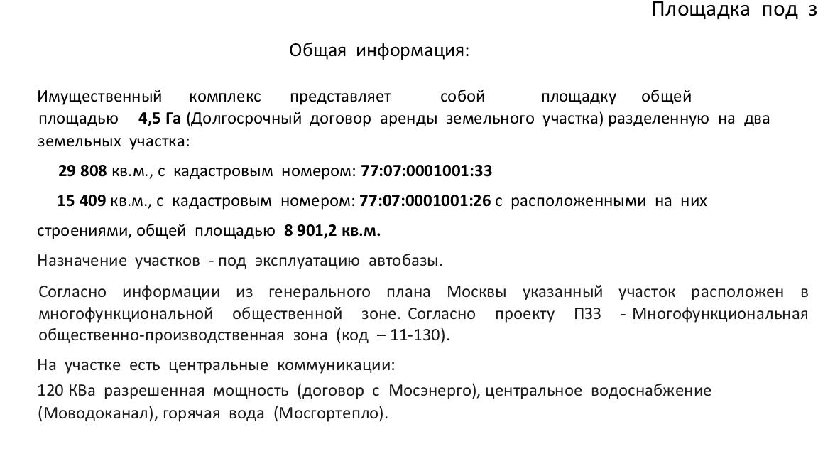 Предложение под МФК/гостиница/апартаменты Рублевское ш 589745